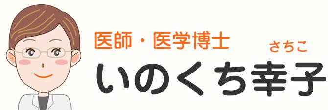 いのくち幸子オフィシャルサイト