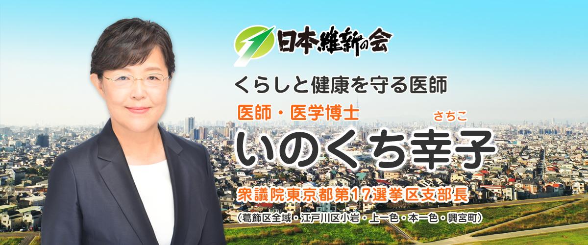 未来の日本のため、子供たちのため!スピード感をもち、守るべきは守る、改革すべきは改革する。医師・医学博士いのくち幸子東京から子供たちの未来を考える女性医師。